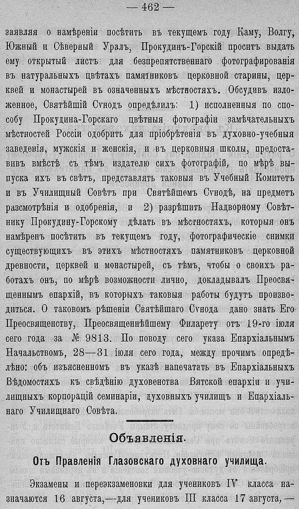 1910 Вятские епархиальные ведомости, №32 12 августа2.jpg