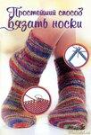 Спиральные носки