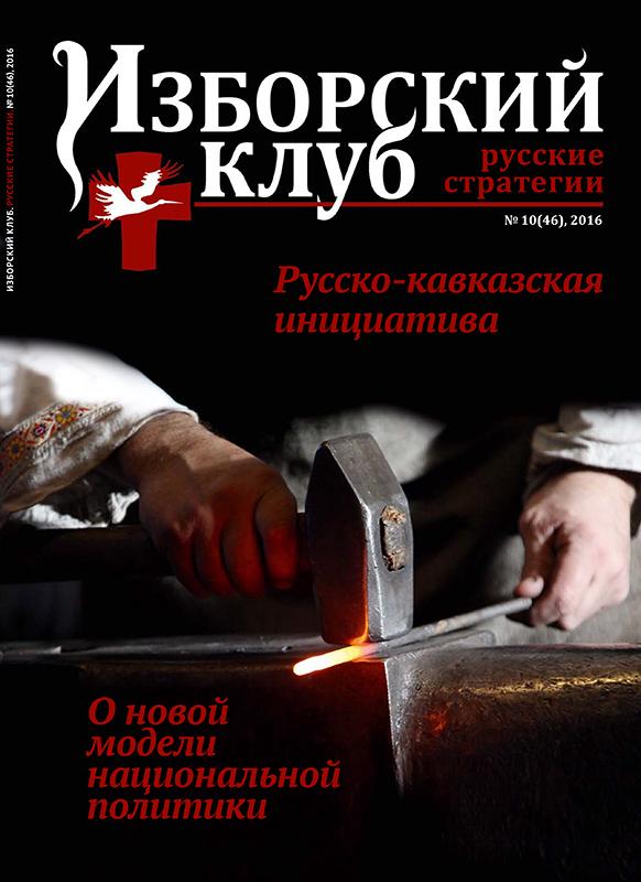 журнал ИЗБОРСКИЙ КЛУБ, №10(46), октябрь 2016 года