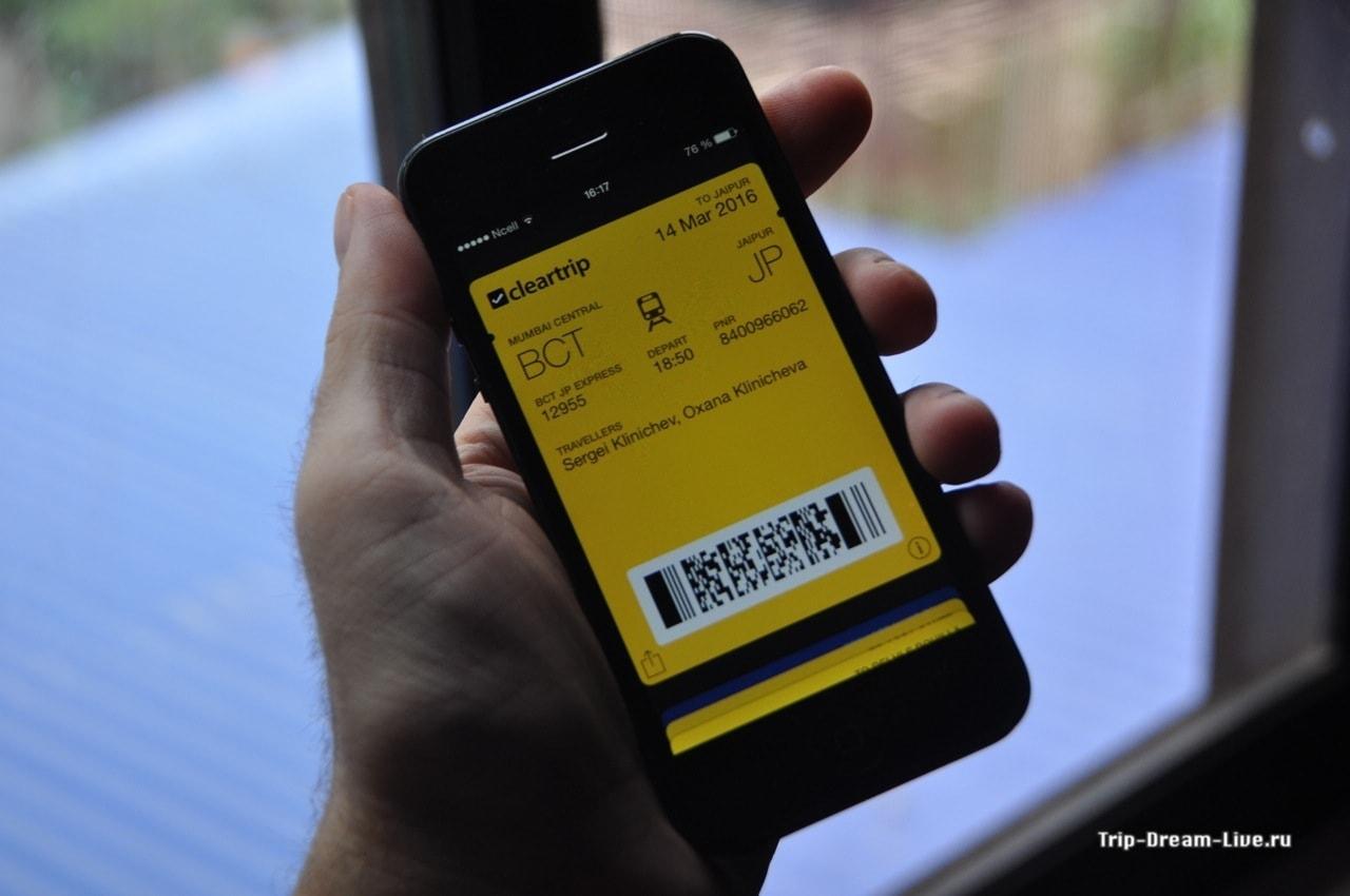 Электронный билет на поезд, купленный на Cleartrip