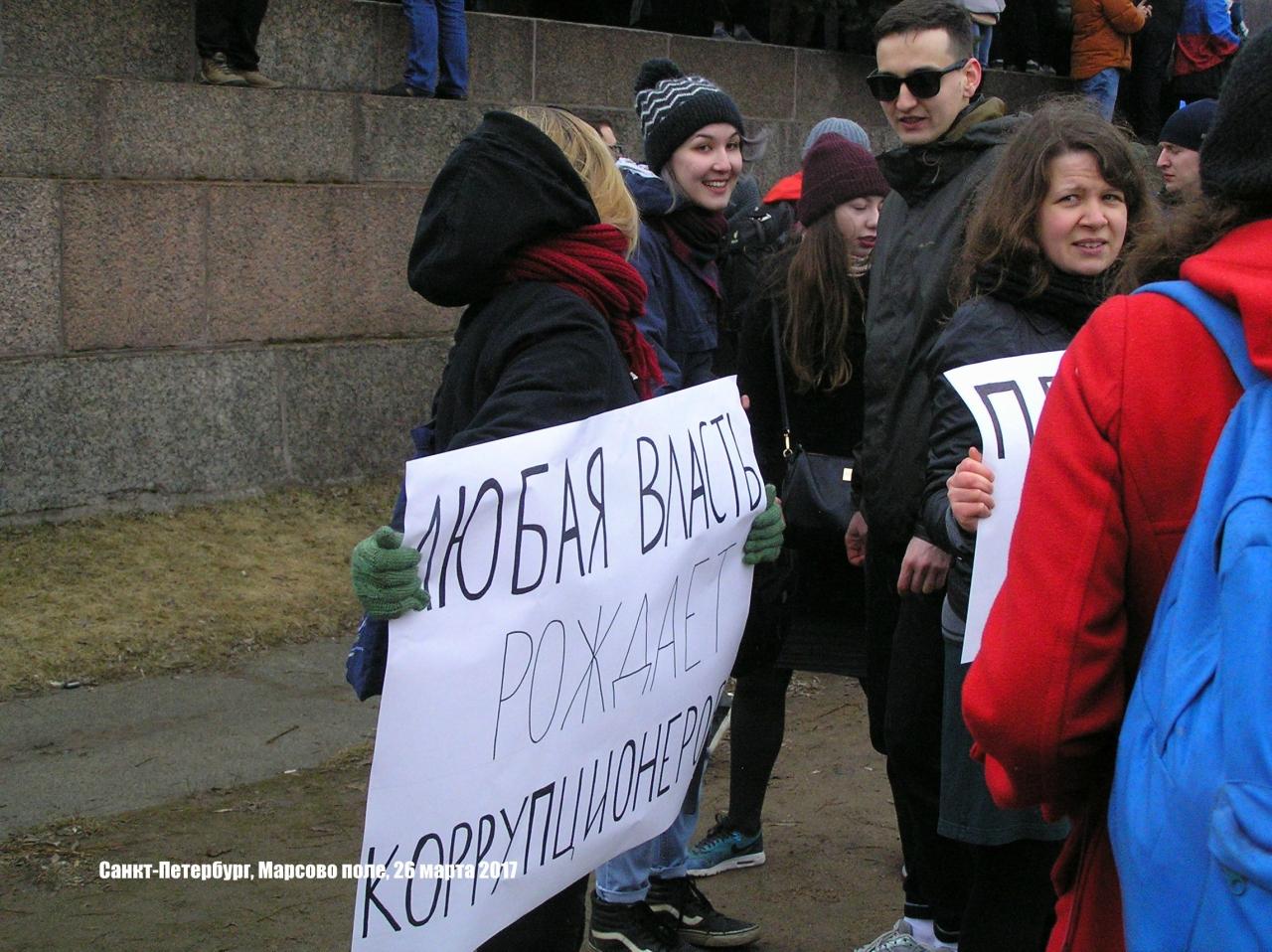 Навальный Марсово поле 15.JPG