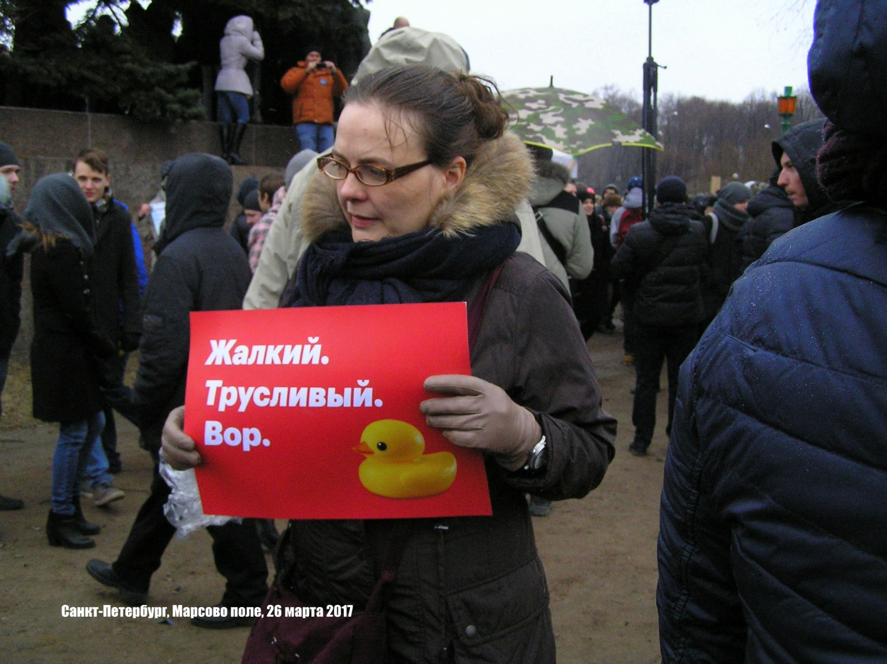 Навальный Марсово поле 20.JPG