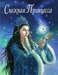 skazka-snezhnaya-princessa-ruf-sanderson.jpg