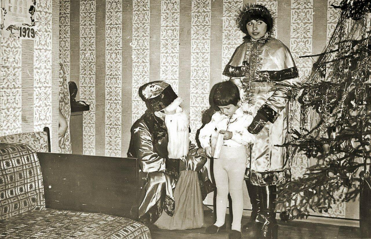 1979. Дед Мороз и Снегурочка от имени профсоюзной организации НПО Взлёт