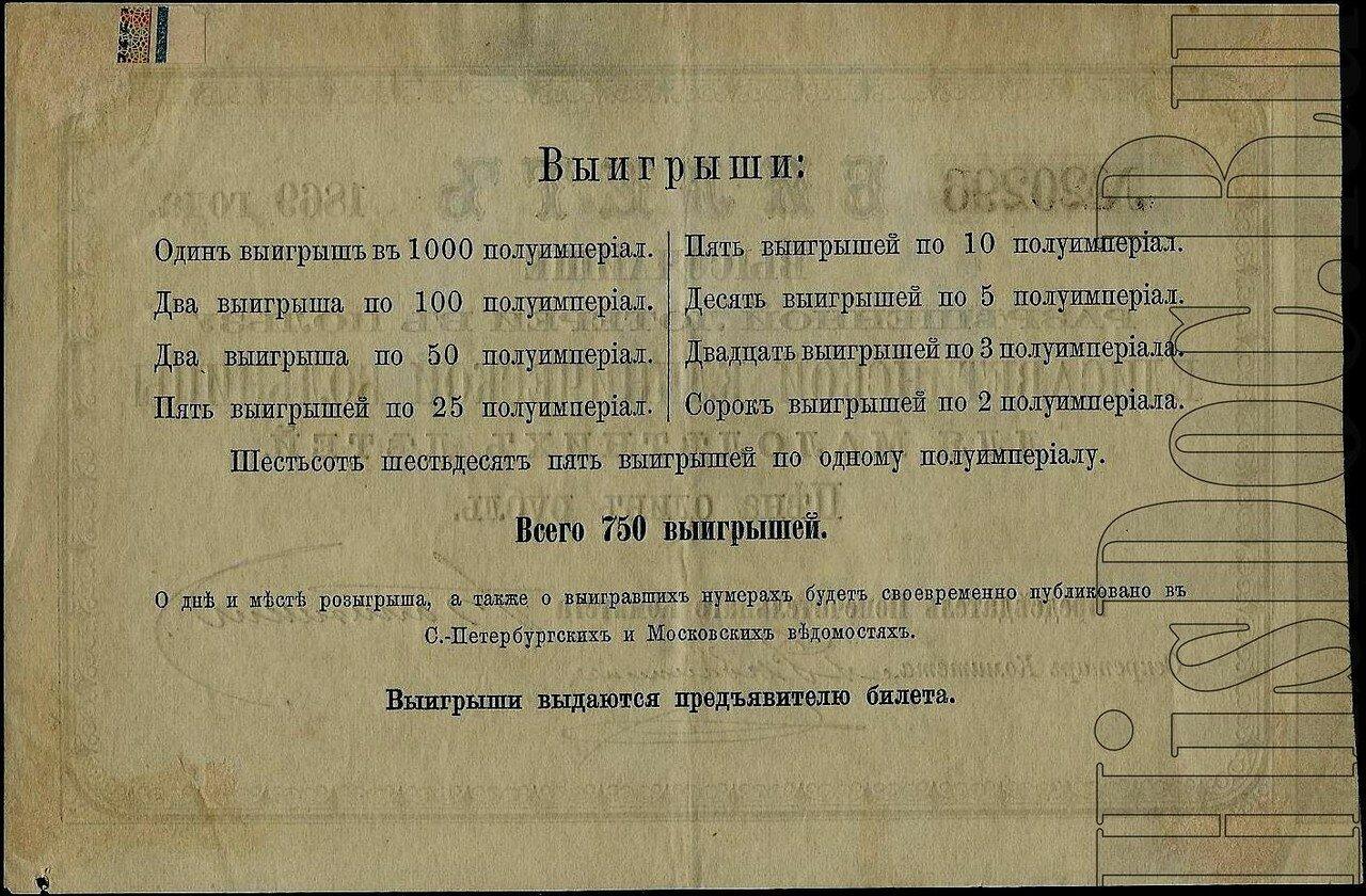 14.1869. Лотерея в пользу Елисаветинской клинической больницы для малолетних детей, 1 рубль