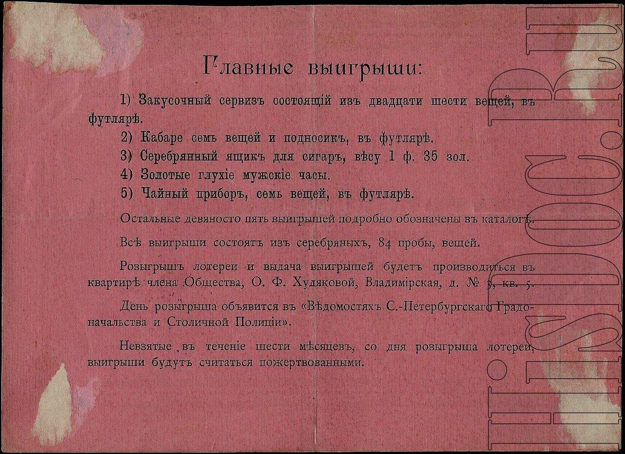 1894. Билет на лотерею в пользу приюта приходского Петергофского общества вспомоществования бедным, 50 копеек