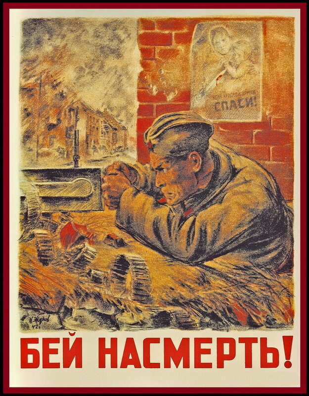 убей немца, смерть немецким оккупантам, битва за Сталинград, сталинградская битва, сталинградская наука