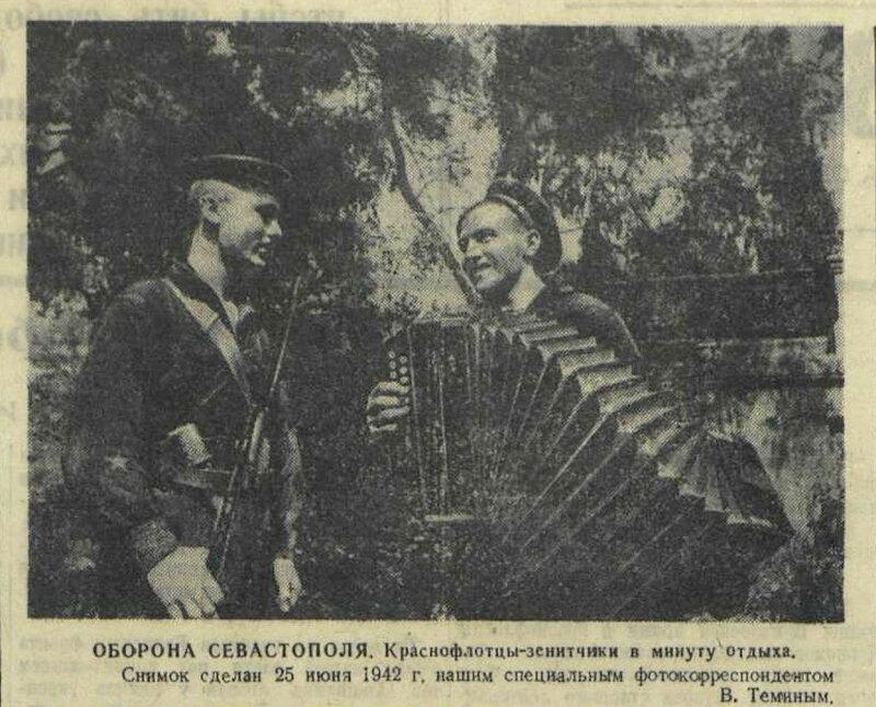 «Красная звезда», 27 июня 1942 года, оборона Севастополя, битва за Севастополь