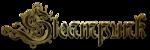 GOF-Steampunk_forever_Wortart (3).png