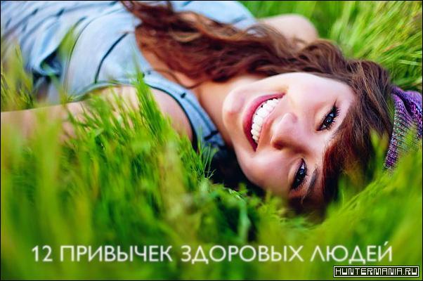 12 полезных привычек здоровых людей