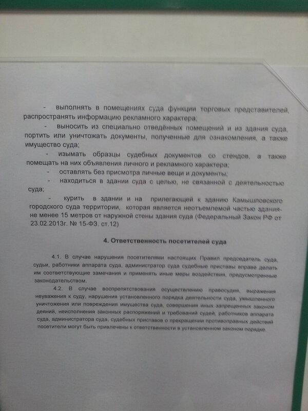 правила пребывания посетителей в суде