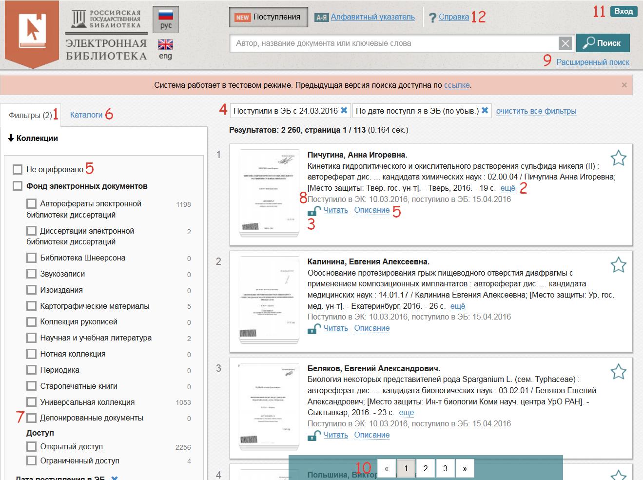 Обзор обновлённого электронного каталога РГБ leninka ru  электронного каталога в которой есть улучшения иcправления новые возможности и инструменты Поиск работает как для оцифрованных документов
