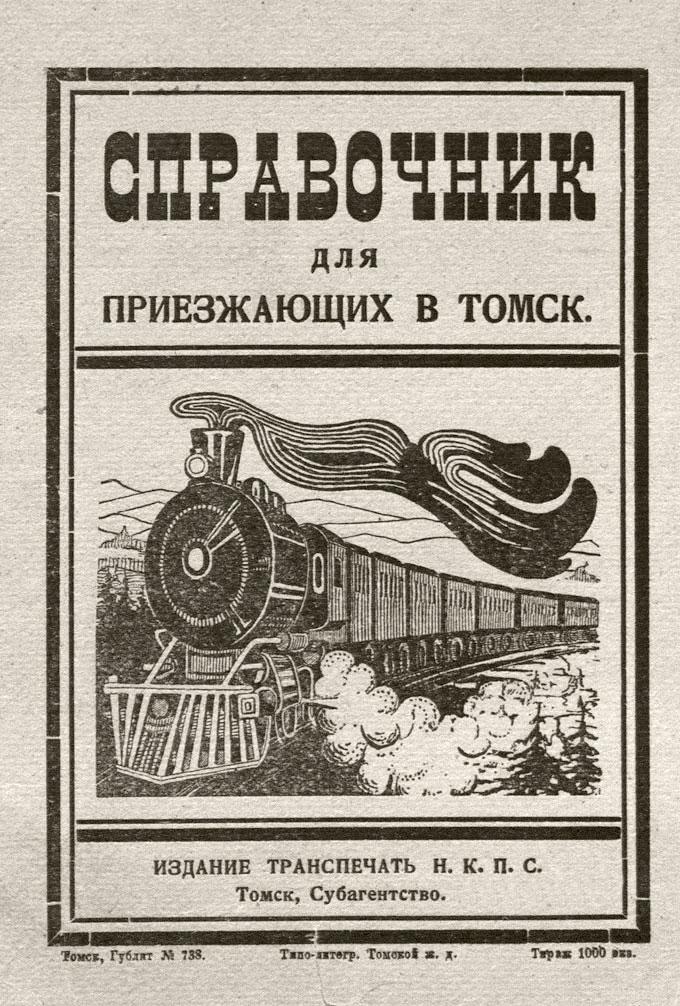 7 рекламных объявлений 1925 года о еде