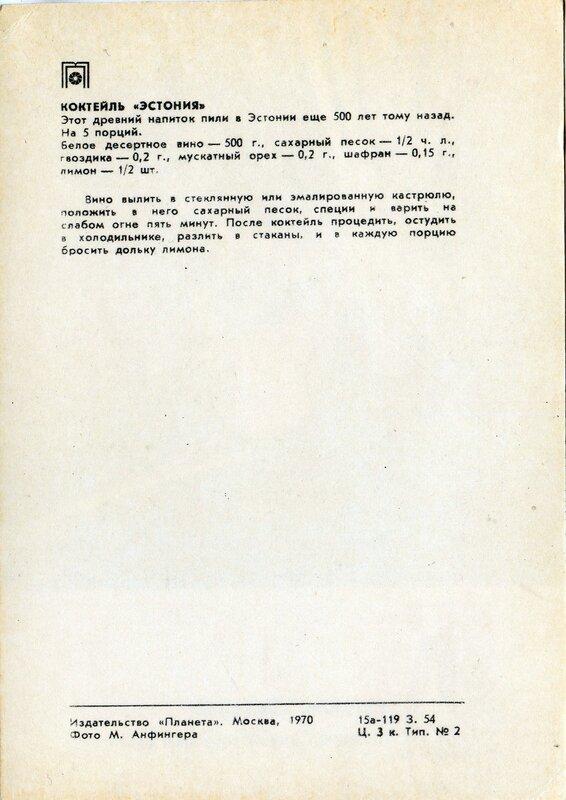 Коктейль Эстония (2).jpg