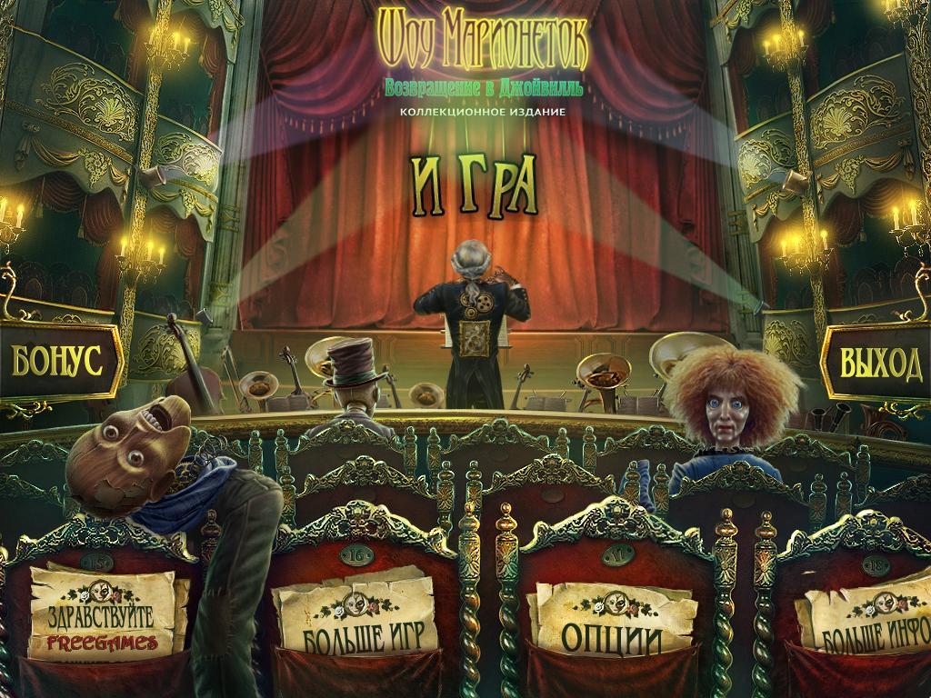 Шоу марионеток 4: Возвращение в Джойвилль. Коллекционное издание | Puppet Show 4: Return to Joyville CE (Rus)