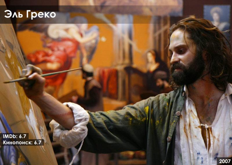 Греческо-испанский фильм режиссера Янниса Смарагдиса, который воссоздал на экране образ замечате