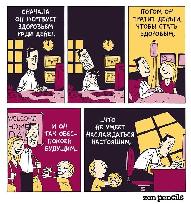 12жизненных комиксов для тех, кто познал дзен