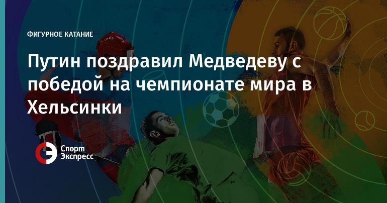 Путин тепло поздравил Медведеву сзолотом ЧМ-2017 имировым рекордом