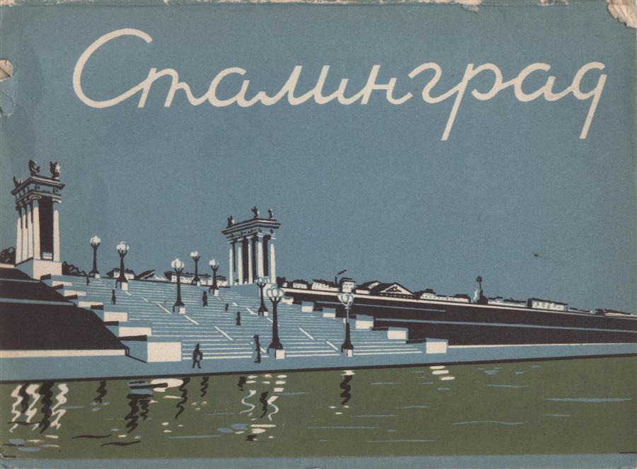 Фотооткрытки Сталинграда в конце 50-х.