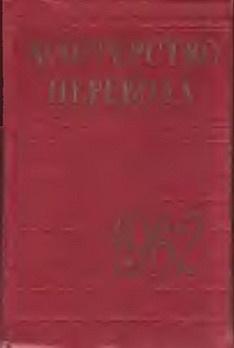 Аудиокнига Мастерство перевода. 1962. Сборник статей. Выпуск 2