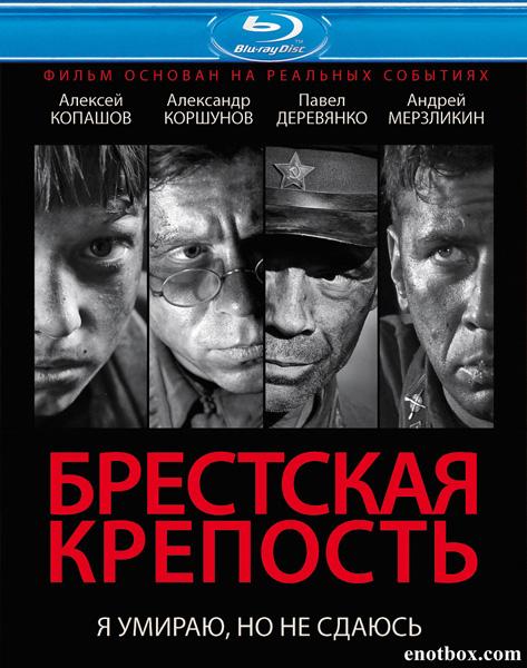 Брестская крепость (2010/BDRip/HDRip)