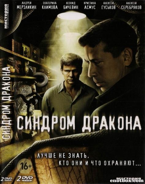 Синдром дракона (1-12 серии из 12) / 2012 / РУ / DVDRip + HDTVRip (720p)