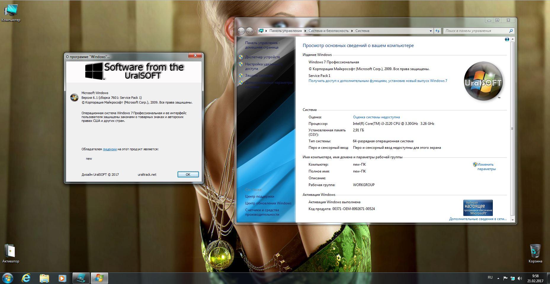 Сборка windows 7 uralsoft скачать