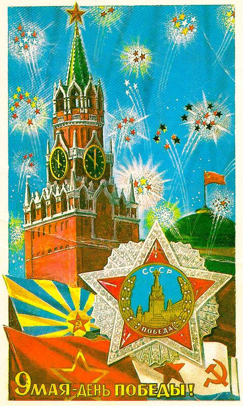 Днем ангела, кремль открытка