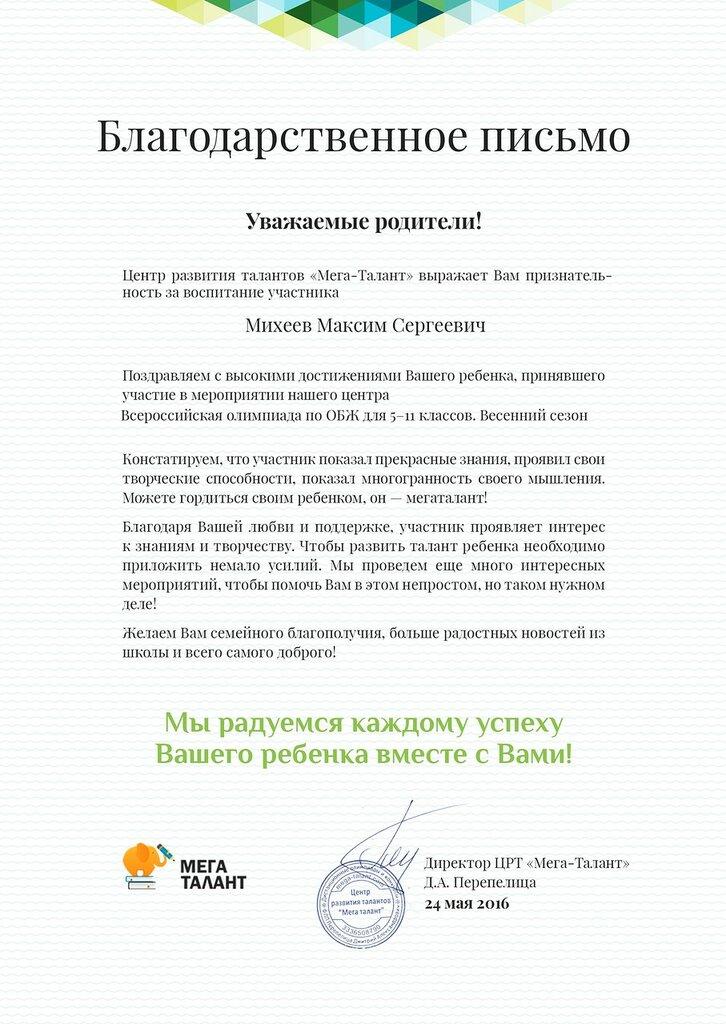 parent_94003_miheev-maksim-sergeevich.jpg