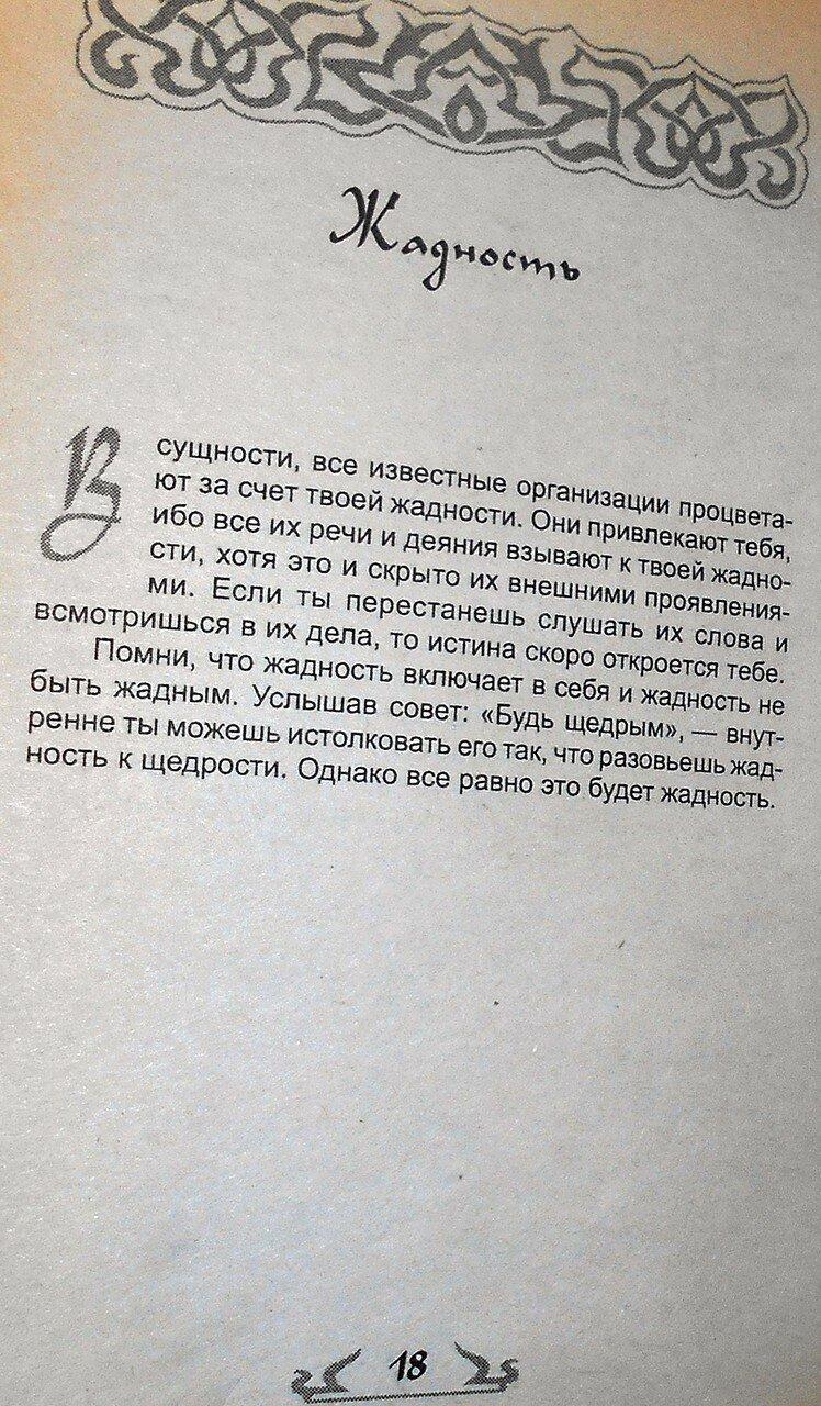 Если ты не ОСЁЛ, или как узнать СУФИЯ (13).JPG
