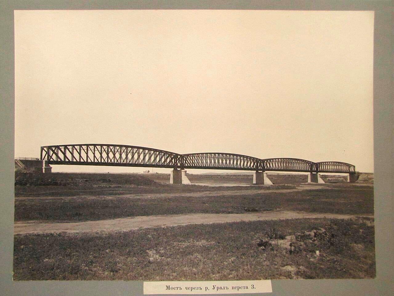 28. Мост через р.Урал, верста 3