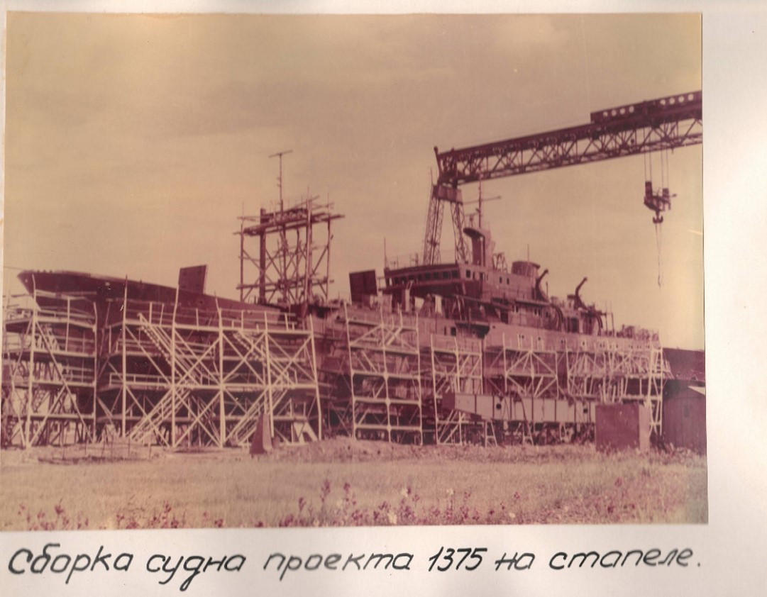 07. Сборка судна проекта 1375 на стапеле
