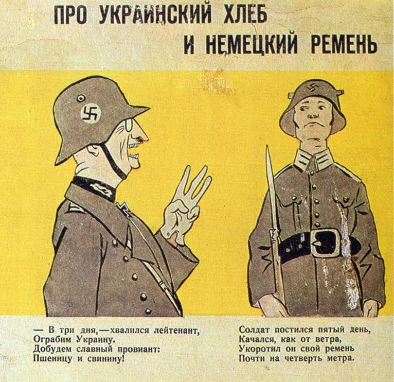руки прочь от Украины, оккупация Украины, Украина в ВОВ