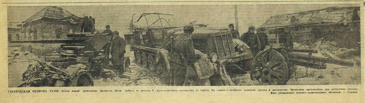 газета «Известия», 23 ноября 1941 года