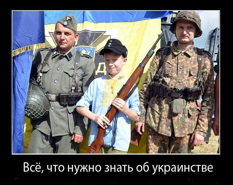Украинство.jpg
