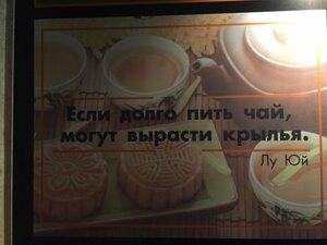 Если долго пить чай, могут вырасти крылья
