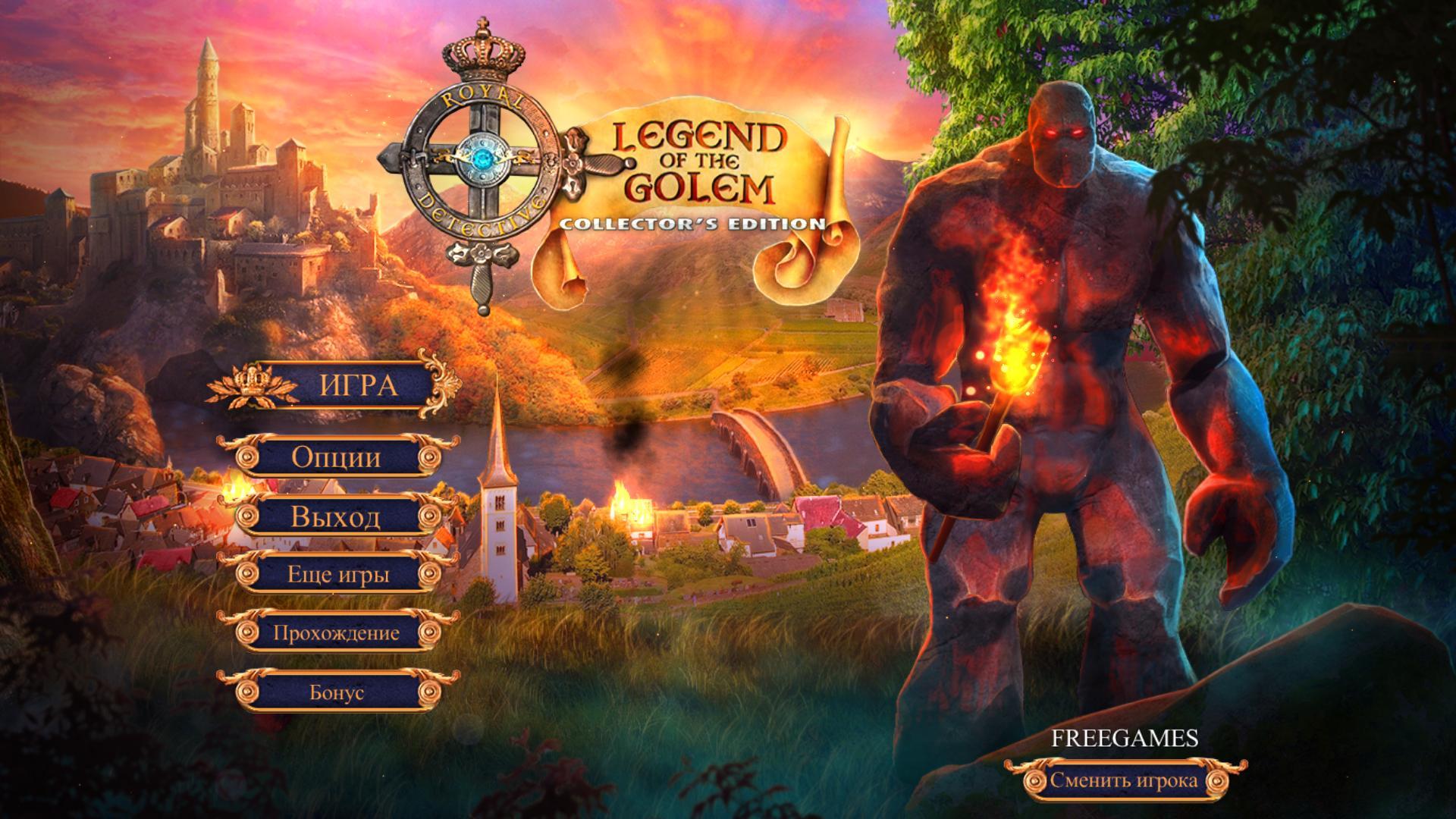Королевский детектив 3: Легенда о Големе. Коллекционное издание | Royal Detective 3: Legend Of The Golem CE (Rus)