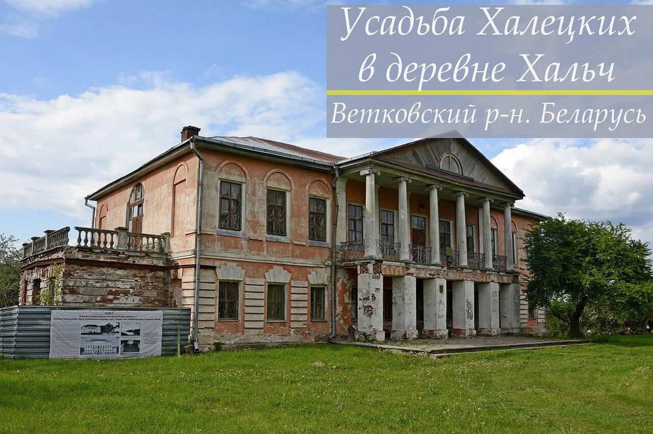 Усадьба Халецких в деревне Хальч. Ветковский р-н