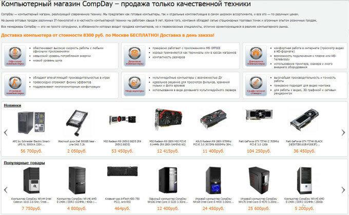 Собрать компьютер онлайн и купить в магазине CompDay