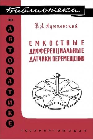 Аудиокнига Емкостные дифференциальные датчики перемещения - Ацюковский В.А.