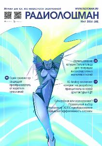 Журнал: РадиоЛоцман - Страница 3 0_1452af_b37ff53c_orig