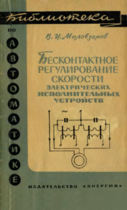 Серия: Библиотека по автоматике - Страница 6 0_14b823_c3ae759c_orig
