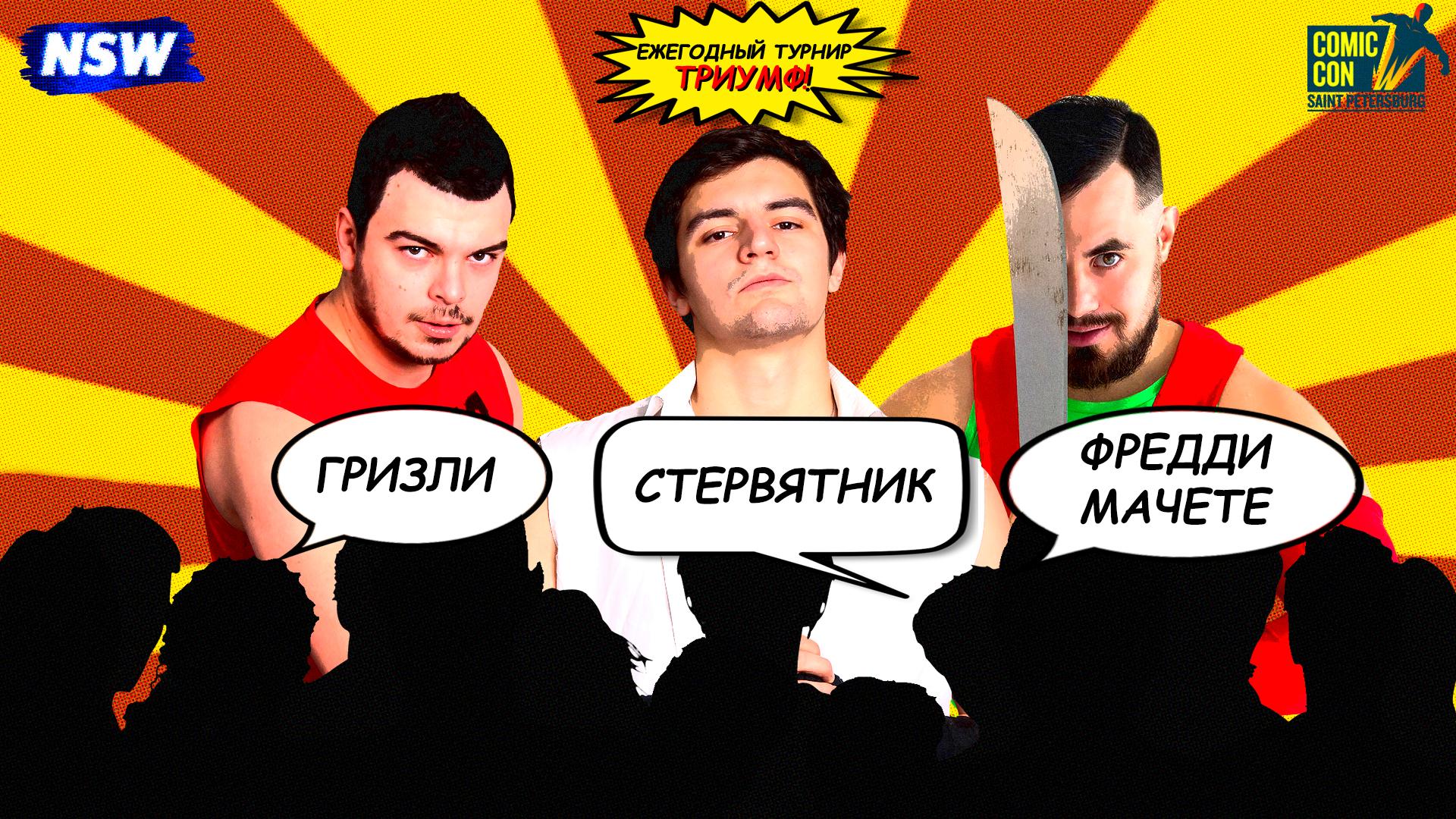Турнир 'ТРИУМФ' - Команда - Стервятник, Гризли и Фредди Мачете