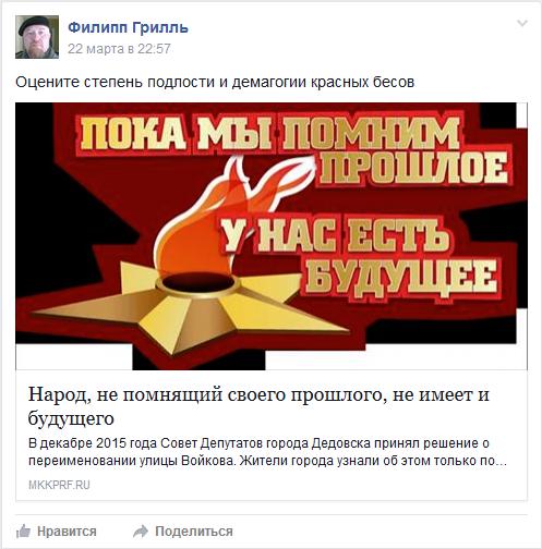 20160322-Филипп Гриль-За переименование Войковской