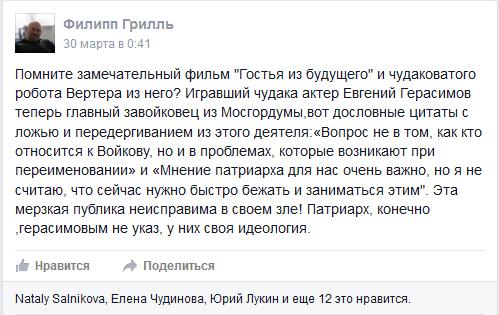20160330_00-41-Филипп Грилль-Евгений Герасимов