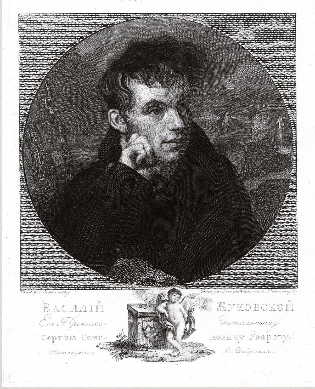 281. Портрет Василия Андреевича Жуковского, гравюра Вендрамини, с оригинала Кипренского.