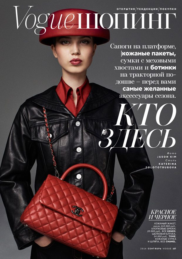Vogue Russia enlists fashion photographer Jason Kim at Atelier Management to capture Fall Accessorie