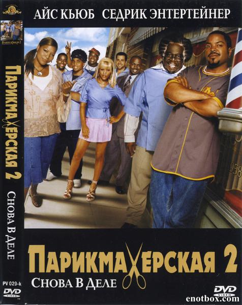 Парикмахерская 2: Снова в деле / Barbershop 2: Back in Business (2004/HDTVRip)