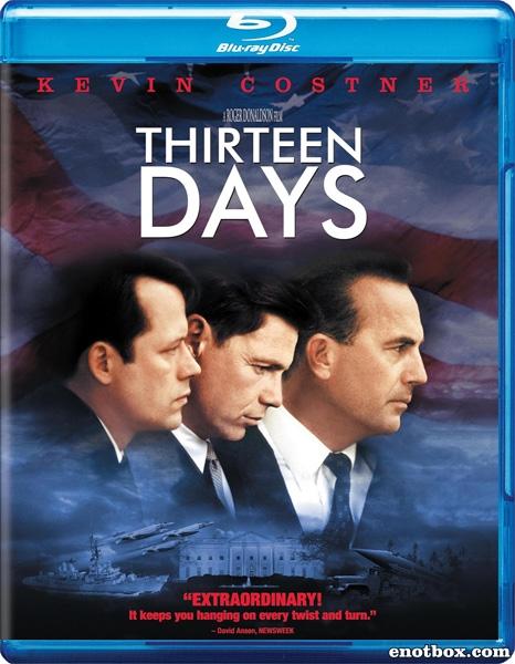 Тринадцать дней / Thirteen Days (2000/BDRip/HDRip)
