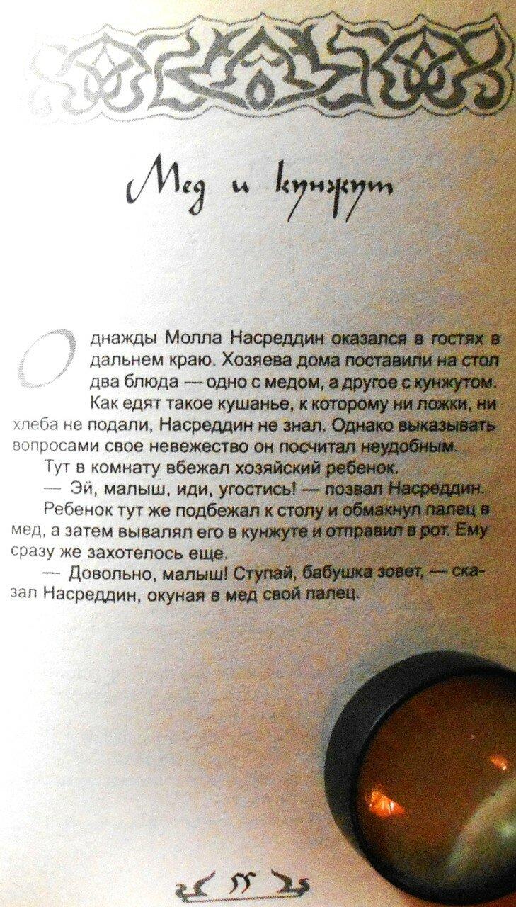 Если ты не ОСЁЛ, или как узнать СУФИЯ (46).JPG